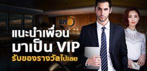 โปโมชั่นแนะนำเพื่อน VIP