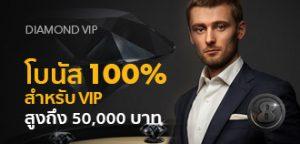 โบนัส VIP สูงสุด 50000 บาท
